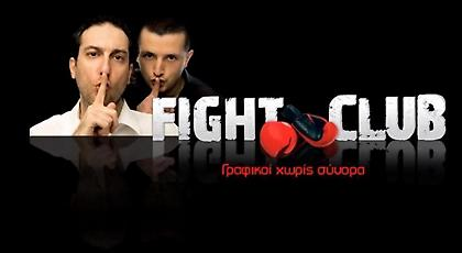 Fight Club 2.0 - 30/3/17 - Je suis Tsaousis