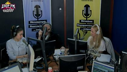 Desperado στον ΣΠΟΡ FM: Δείτε ολόκληρη την εκπομπή της Τρίτης (18/04)
