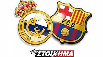 ΠΑΜΕ ΣΤΟΙΧΗΜΑ με ιδιαίτερα ανταγωνιστικές αποδόσεις για Κύπελλο Αγγλίας και ισπανικό clasico