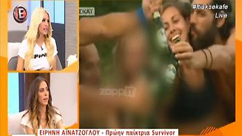 Survivor: Η αντίδραση της Ειρήνης Αϊνατζιόγλου όταν είδε το φιλί του Σπαλιάρα στην αδελφή της