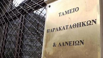 Καταγγελία: Πούλησαν σε funds στεγαστικά δάνεια δημοσίων υπαλλήλων