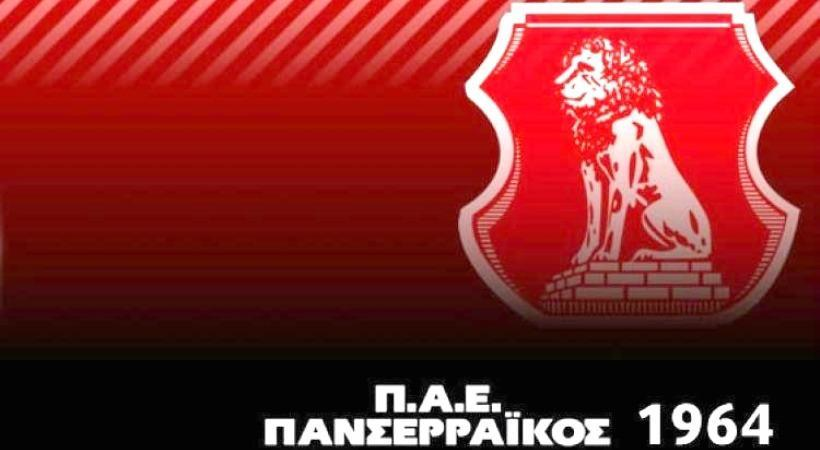 Νέο «χτύπημα» του Πανσερραϊκού για τον τελικό Κυπέλλου