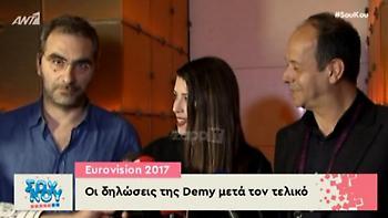 Eurovision 2017: Οι πρώτες δηλώσεις της Demy μετά τον τελικό!