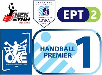 Αύριο ο 2ος τελικός της Handball Premier