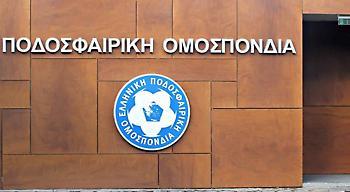Στις 30 Ιουνίου η γενική συνέλευση της ΕΠΟ