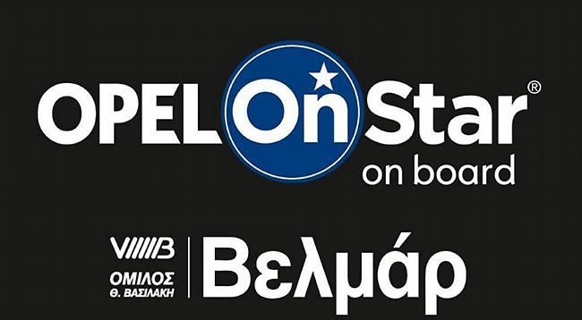 Μοναδική εμπειρία OnStar στην Opel Βελμάρ