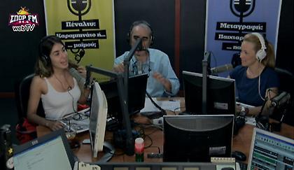 Desperado στον ΣΠΟΡ FM: Δείτε ολόκληρη την εκπομπή της Τετάρτης (31/5)