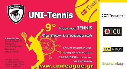 Έναρξη εγγραφών στο UNI-Tennis 9