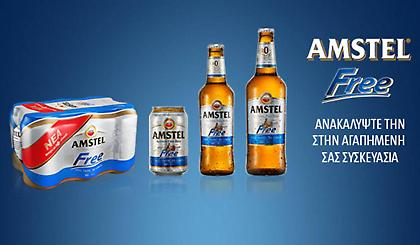 Amstel Free: Μια μπύρα που απευθύνεται σε όλους και δεν σου θέτει κανένα όριο
