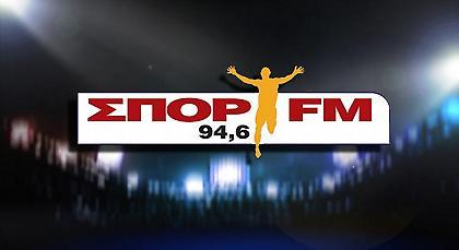 Είμαστε όλοι «παιδιά του ΣΠΟΡ FM»…