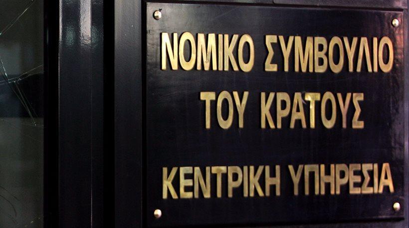 Και από το Νομικό Συμβούλιο του Κράτους «περνά» η απόφαση του Eurogroup