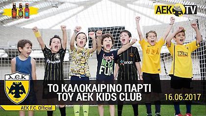 Με παιχνίδια αλα Survivor και χαμόγελα έκλεισε η χρονιά για το AEK KIDS CLUB (video)