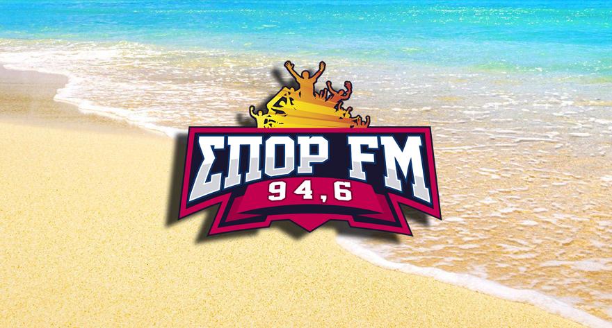 Ο ΣΠΟΡ FM πάει... παραλία!
