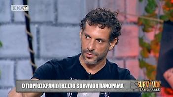 Survivor: Χρανιώτης κατά Διασήμων για Ντάνο! «Ξαφνικά ερχόντουσαν άνθρωποι και έλεγαν…»