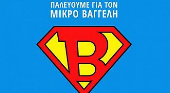 Το ξεχωριστό μπλουζάκι του Πανιωνίου για τον super ήρωα Βαγγελάκη (pic)