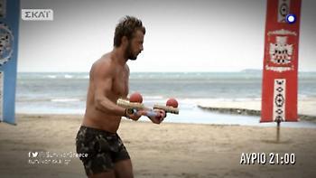 Survivor: Ποιος κερδίζει απόψε την πρώτη ασυλία;