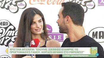 Σάκης Τανιμανίδης: Ρώτησαν τη Χριστίνα Μπόμπα για γάμο, αλλά…