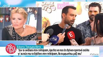 Ο Σάκης Τανιμανίδης απαντά σε όσους τον κατηγόρησαν για το βίντεο με τη μητέρα του