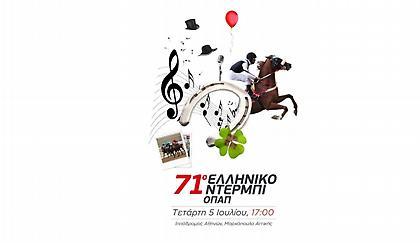 Την Τετάρτη ξεκινάει το μεγαλύτερο Ελληνικό ιπποδρομιακό γεγονός της χρονιάς!