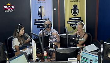 Desperado στον ΣΠΟΡ FM: Δείτε ολόκληρη την εκπομπή της Τετάρτης (12/7)