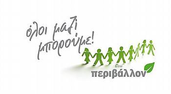 Το «Όλοι Μαζί Μπορούμε και στο Περιβάλλον» διοργανώνει πότισμα στην Πεντέλη