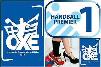 Έναρξη στις 23/9 και αλλαγές στην Handball Premier