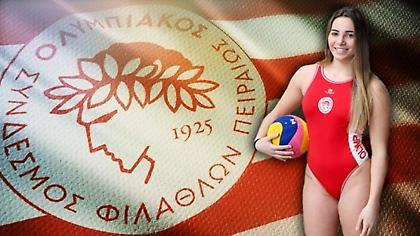 Ανανέωσε με Ελευθεριάδου ο Ολυμπιακός