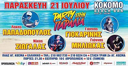Παρασκευή 21 Ιουλίου 2017 @ KOKOMO BEACH BAR Πλαζ Αγίου Κοσμά, Ελληνικό