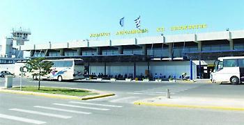 Fraport: Το αεροδρόμιο της Κω λειτουργεί κανονικά