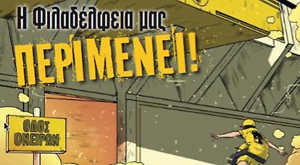 Κυκλοφορεί στον αγώνα με την ΤΣΣΚΑ το νέο περιοδικό «Yellow Submarine»