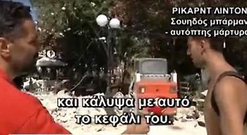 Συγκλονιστική μαρτυρία για τον σεισμό: Εβγαλα το πουκάμισό μου και σκέπασα τον νεκρό (video)