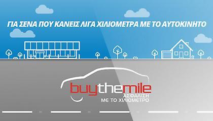 Anytime Buy The Mile:Για σένα που χρησιμοποιείς λίγο το αυτοκίνητό σου,ασφαλίσου έξυπνα & οικονομικά