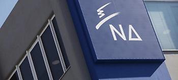 ΝΔ: «Τσίπρας και ανάπτυξη είναι δυο έννοιες που δεν είναι συμβατές»