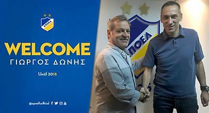 Νέος προπονητής του ΑΠΟΕΛ ο Γιώργος Δώνης