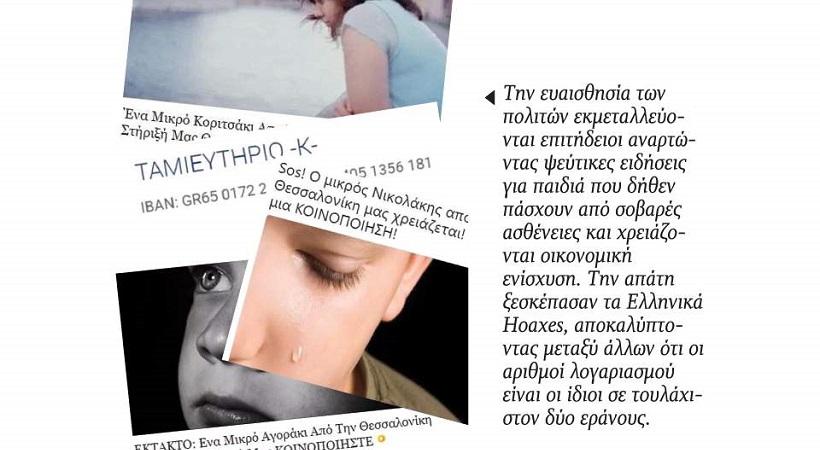 Ψευδοέρανοι σαρώνουν το ελληνικό διαδίκτυο