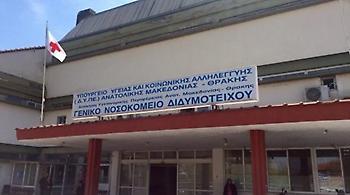 ΠΟΕΔΗΝ: Συρρικνώνεται το νοσοκομείο Διδυμοτείχου και οι ασθενείς πάνε στην Τουρκία