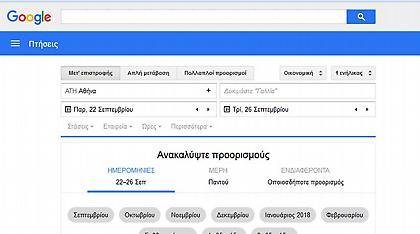 Το Google Flights διαθέσιμο και στην Ελλάδα
