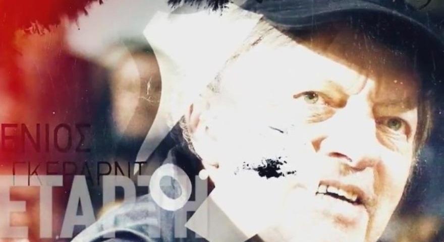 «Γεμίζουμε το γήπεδο για να αποθεώσουμε τον Ευγένιο Γκέραρντ» (video)