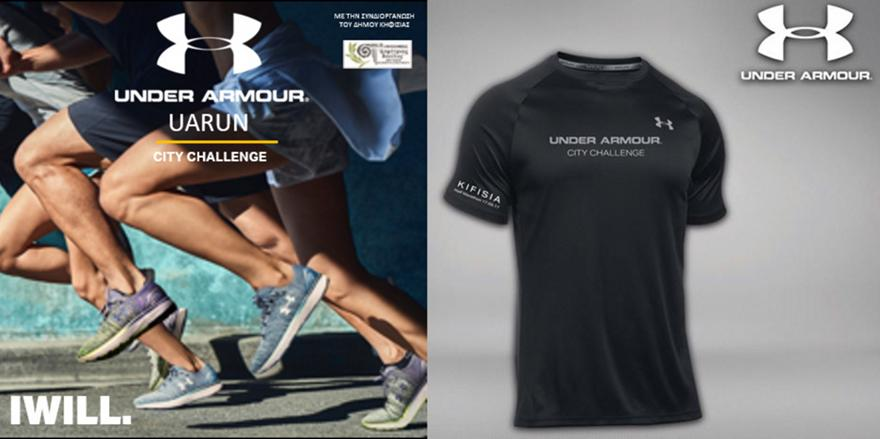 Under Armour Run Kifisia City Challenge: Κυριακή 17 Σεπτεμβρίου