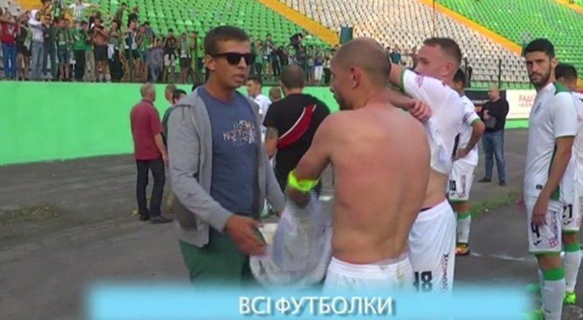 Συγκλονιστικό: Οπαδοί της Καρπάτι Λβιβ ανάγκασαν τους παίκτες να βγάλουν τις φανέλες τους! (video)