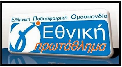 Υπέβαλαν δήλωση συμμετοχής του Ηρακλή στην Γ' Εθνική