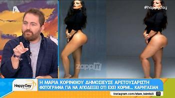 Απίστευτη ατάκα για τη γυμνή Μαρία Κορινθίου: «Νόμιζα ότι διαφήμιζε ρολά υγείας»!