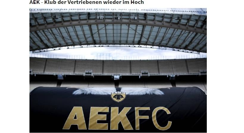 Αφιέρωμα Αυστριακών στην ΑΕΚ: «Η ομάδα που έχασε τη θέση της ξανά ψηλά»