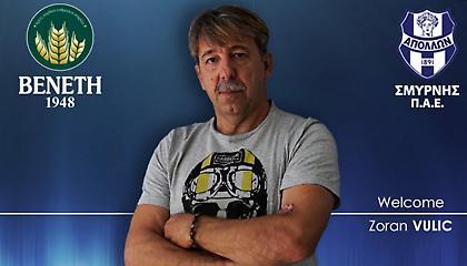 Ζόραν Βούλιτς, ο νέος προπονητής του Απόλλωνα