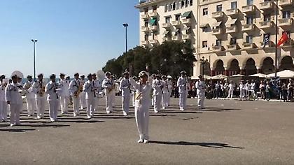 Η μπάντα του Πολεμικού Ναυτικού παίζει και... Despacito