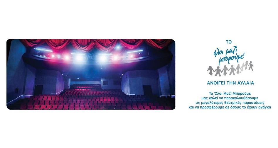 Η θεατρική παράσταση «Αύγουστος» για το «Όλοι μαζί μπορούμε»