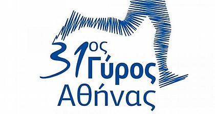 Την Τετάρτη ξεκινάει η παραλαβή των αριθμών συμμετοχής του 31ου Γύρου της Αθήνας
