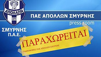 Επίσημο: Παραχωρούνται οι μετοχές του Απόλλωνα Σμύρνης