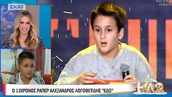 Ο 13χρονος που τρέλανε τους πάντες στο «Ελλάδα έχεις ταλέντο» μίλησε στην Ντορέττα Παπαδημητρίου