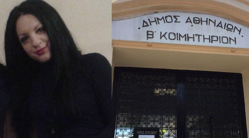 Θρίλερ στο νεκροταφείο: Η εφοριακός είχε χαραγμένο στο πρόσωπο το γράμμα «Γ»